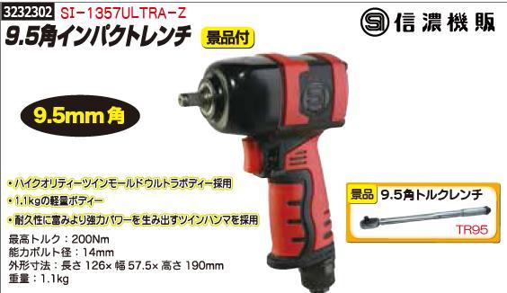9.5角インパクトレンチ SI-1357ULTRA-Z 信濃機販 エアーツール 工具【REX2018】タイヤ交換 プロ向け