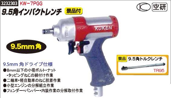 9.5角インパクトレンチ KW-7PGG 空研 エアーツール 工具【REX2018】タイヤ交換 プロ向け