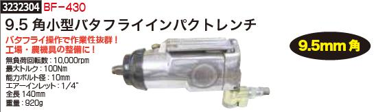 9.5角小型バタフライインパクトレンチ BF-430 エアーツール 工具【REX2018】タイヤ交換 プロ向け