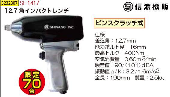 12.7角インパクトレンチ ピンスクラッチ式 SI-1417 信濃機販 エアーツール 工具【REX2018】