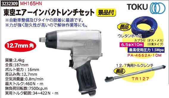 東空エアーインパクトレンチセット MH165HN TOKU エアーツール 工具【REX2018】