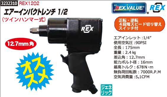 エアーインパクトレンチ1/2 REX1202 REXVALUE エアーツール 工具【REX2018】
