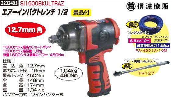 エアーインパクトレンチ1/2 SI1600BKULTRAZ 信濃機販 エアーツール 工具【REX2018】