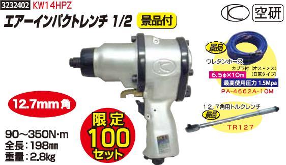 エアーインパクトレンチ1/2 KW14HPZ 空研 エアーツール 工具【REX2018】タイヤ交換 プロ向け