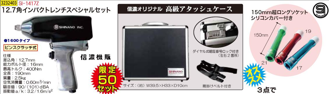 12.7角インパクトレンチスペシャルセット SI-1417Z 信濃機販 エアーツール 工具【REX2018】
