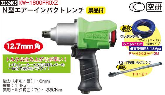 N型エアーインパクトレンチ KW-1600PROXZ 空研 エアーツール 工具【REX2018】タイヤ交換 プロ向け