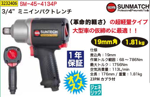 """3/4""""ミニインパクトレンチ SM-45-4134P SUNMATCH エアーツール 工具【REX2018】タイヤ交換 プロ向け"""