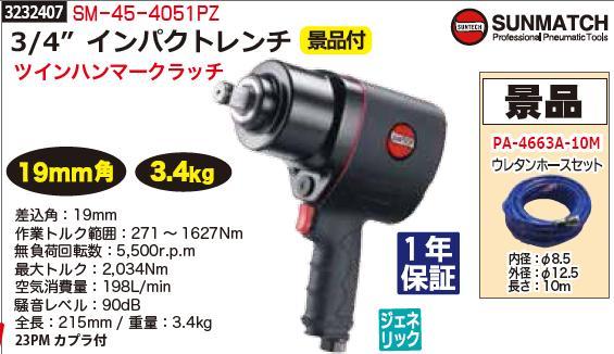 """3/4""""インパクトレンチ ツインハンマークラッチ SM-45-4051PZ SUNMATCH エアーツール 工具【REX2018】"""