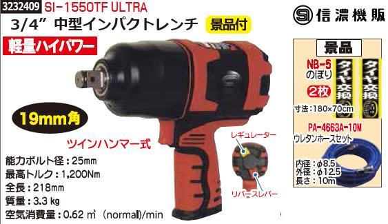 """3/4""""中型インパクトレンチ SI-1550TFULTRA 信濃機販 エアーツール 工具【REX2018】"""