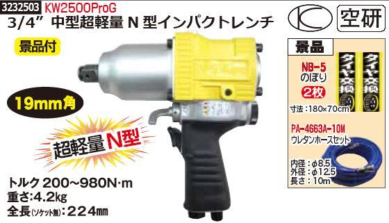 """3/4""""中型超軽量N型インパクトレンチ KW2500ProG 空研 エアーツール 工具【REX2018】"""