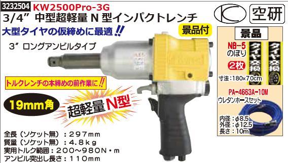 """3/4""""中型超軽量N型インパクトレンチ KW2500Pro-3G 空研 エアーツール 工具【REX2018】"""