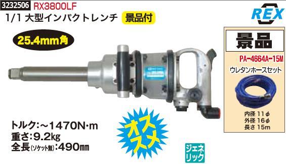 1/1大型インパクトレンチ RX3800LF REX エアーツール 工具【REX2018】タイヤ交換 プロ向け