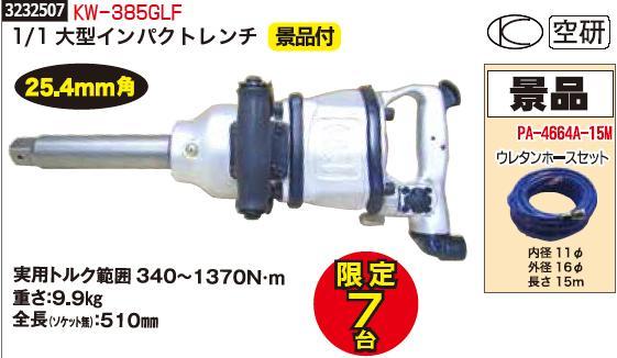 1/1大型インパクトレンチ KW-385GLF 空研 エアーツール 工具【REX2018】タイヤ交換 プロ向け