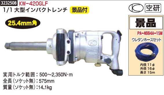 1/1大型インパクトレンチ KW-420GLF 空研 エアーツール 工具【REX2018】タイヤ交換 プロ向け