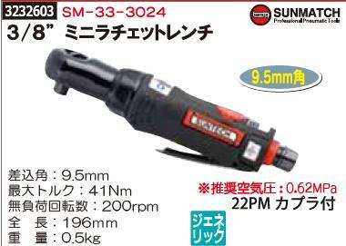 """3/8""""ミニラチェットレンチ SM-33-3024 SUNMATCH エアーツール 工具【REX2018】タイヤ交換"""