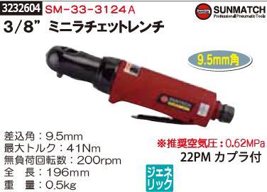 """3/8""""ミニラチェットレンチ SM-33-3124A SUNMATCH エアーツール 工具【REX2018】タイヤ交換"""