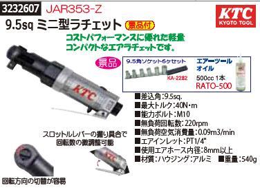 9.5sqミニ型ラチェット JAR353-Z KTC エアーツール 工具【REX2018】タイヤ交換