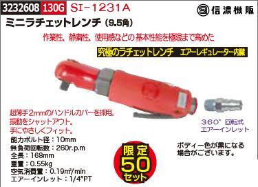ミニラチェットレンチ(9.5角) SI-1231A 信濃機販 エアーツール 工具【REX2018】タイヤ交換