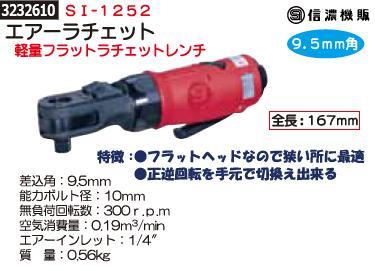 エアーラチェット SI-1252 信濃機販 エアーツール 工具【REX2018】タイヤ交換