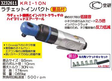 ラチェットインパクト KRI-10N 空研 エアーツール 工具【REX2018】タイヤ交換