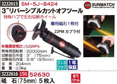 """3""""リバーシブルカットオフツール SM-5J-8424 SUNMATCH 切断作業【REX2018】自動車整備"""
