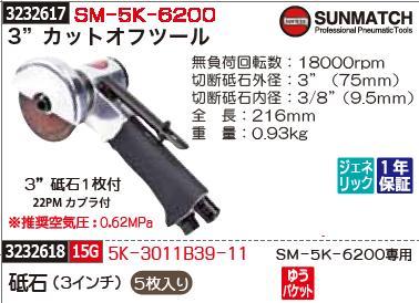 """3""""カットオフツール SM-5K-6200 SUNMATCH 切断作業【REX2018】自動車整備"""
