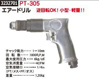 エアードリル 逆回転可 PT-305 穴あけ作業【REX2018】自動車整備