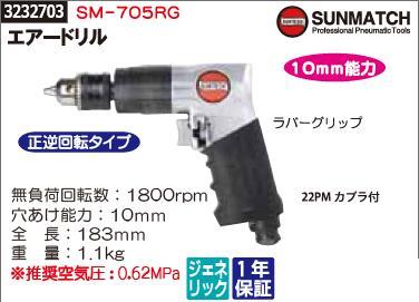 エアードリル 正逆回転タイプ SM-705RG SUNMATCH 穴あけ作業【REX2018】自動車整備