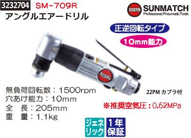 アングルエアードリル SM-709R SUNMATCH 穴あけ作業【REX2018】自動車整備