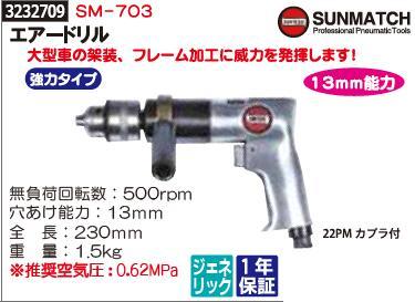 エアードリル 13mm能力 SM-703 SUNMATCH 鉄板 穴あけ作業【REX2018】自動車整備