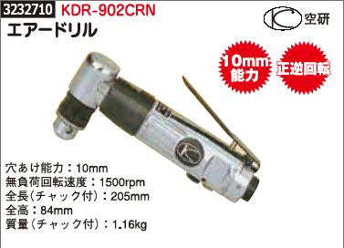 エアードリル KDR-902CRN 空研 鉄板 穴あけ作業【REX2018】自動車整備