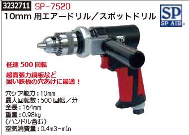 10mm用エアードリル/スポットドリル SP-7520 SP AIR 鉄板 穴あけ作業【REX2018】自動車整備
