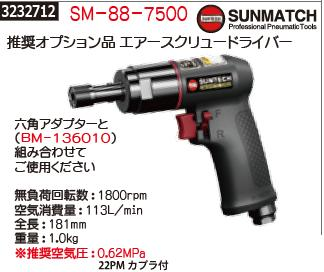 推奨オプション品エアースクリュードライバー SM-88-7500 SUNMATCH エアーツール【REX2018】