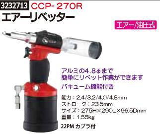 エアーリベッター CCP-270R エアーツール【REX2018】自動車整備