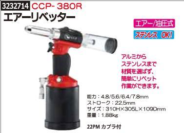 エアーリベッター CCP-380R エアーツール【REX2018】自動車整備