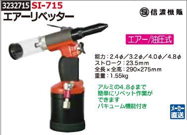 エアーリベッター SI-715 信濃機販 エアーツール【REX2018】自動車整備