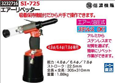 エアーリベッター SI-725 信濃機販 エアーツール【REX2018】自動車整備