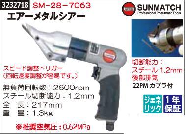 エアーメタルシアー SM-28-7063 SUNMATCH 板金 パイプ 配管 切断 エアーツール【REX2018】