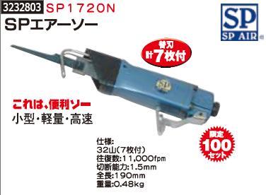 SPエアーソー 替刃32山(7枚付) SP1720N SP AIR 自動車整備 板金切断 エアーツール【REX2018】