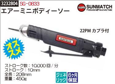 エアーミニボディーソー SB-0833 SUNMATCH 自動車整備 板金切断 エアーツール【REX2018】