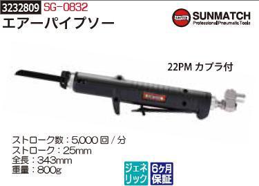 エアーパイプソー SG-0832 SUNMATCH 配管 パイプ 切断 エアーツール【REX2018】