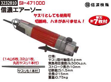 信濃エアーソー SI-4710DD 信濃機販 自動車整備 板金切断 エアーツール ヤスリ【REX2018】