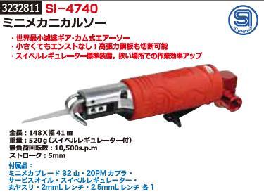 ミニメカニカルソー SI-4740 SHINANO 自動車整備 板金切断 エアーツール【REX2018】自動車整備