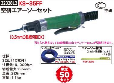 空研エアーソーセット KS-35FF 空研 自動車整備 板金切断 エアーツール【REX2018】自動車整備