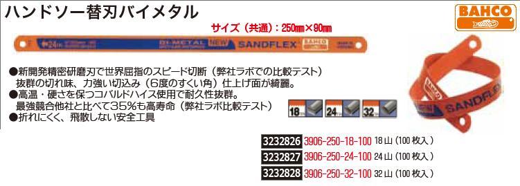 ハンドソー替刃バイメタル 18山 100枚入 3906-250-18-100 BAHCO 配管 パイプ 切断 エアーツール【REX2018】
