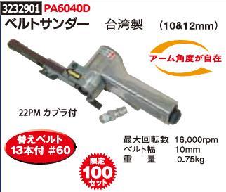 ベルトサンダー PA6040D エアーツール 研磨 バリ取り 色ハギ【REX2018】自動車整備