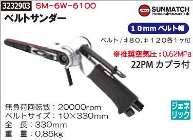 ベルトサンダー 10mmベルト幅 SM-6W-6100 SUNMATCH エアーツール 研磨 バリ取り 色ハギ【REX2018】