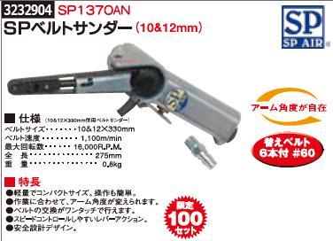 SPベルトサンダー(10&12mm)SP1370AN SPAIR エアーツール 研磨 バリ取り 色ハギ【REX2018】