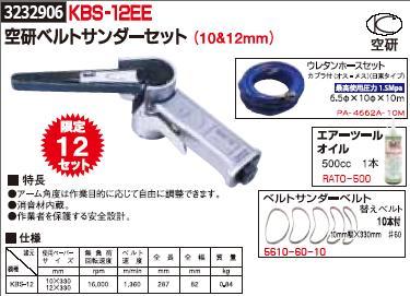 空研ベルトサンダーセット(10&12mm) KBS-12EE 空研 エアーツール 研磨 バリ取り 色ハギ【REX2018】