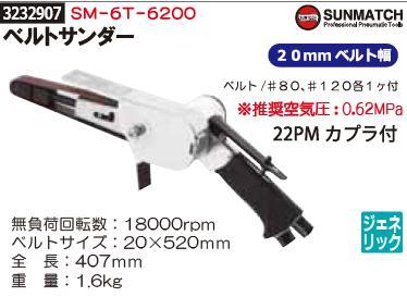 ベルトサンダー 20mmベルト幅 SM-6T-6200 SUNMATCH エアーツール 研磨 バリ取り 色ハギ【REX2018】